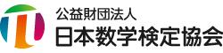 (公財)日本数学検定協会